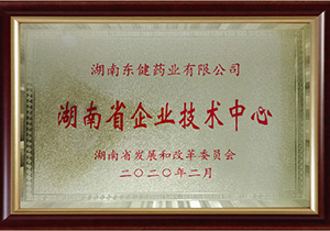 "<div style=""text-align:center;""> 湖南省企業技術中心&nbsp; </div>"